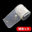 スターチェーン アイボリー 巾12.5cm Mカット