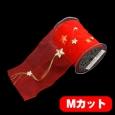 スターチェーン レッド 巾12.5cm Mカット