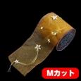 スターチェーン アンバー 巾12.5cm Mカット