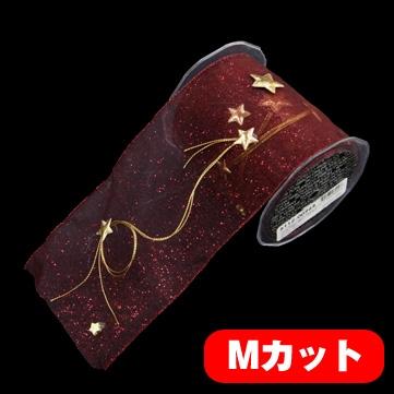 スターチェーン ワイン 巾12.5cm Mカット