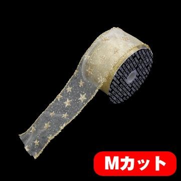 ラメスター ゴールド 巾7.5cm Mカット