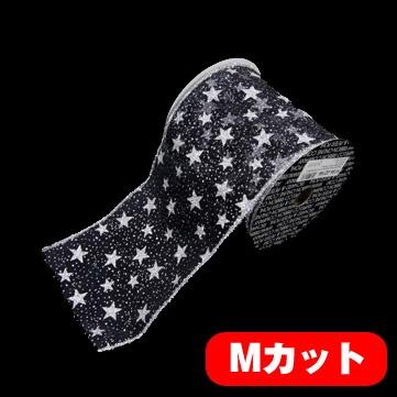 ラメスター ブラック 巾15cm Mカット