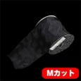 スクエアポイント ブラック 巾12.5cm Mカット