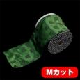 スクエアポイント グリーン 巾12.5cm Mカット