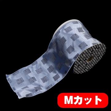 スクエアポイント ブルー 巾12.5cm Mカット