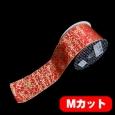 メリークリスマス レッド/ゴールド 巾7.5cm Mカット