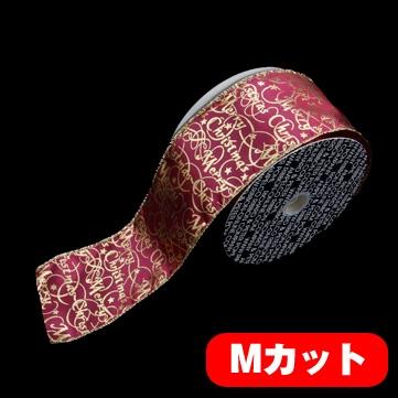 メリークリスマス ワイン/ゴールド 巾7.5cm Mカット