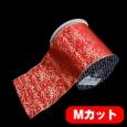 メリークリスマス レッド/ゴールド 巾12.5cm Mカット