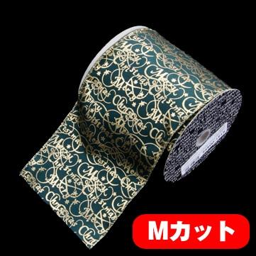 メリークリスマス グリーン/ゴールド 巾12.5cm Mカット