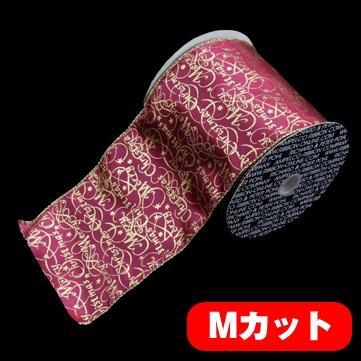 メリークリスマス ワイン/ゴールド 巾12.5cm Mカット