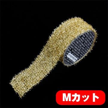 シャギー ゴールド 巾6cm Mカット
