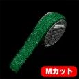 シャギー グリーン 巾6cm Mカット