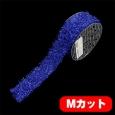 シャギー ブルー 巾6cm Mカット