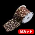 スターファンタジー ワイン 巾10cm Mカット