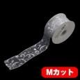 スターファンタジー シルバー 巾5cm Mカット