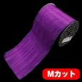 オーロラ グリーン/パープル 巾15cm Mカット