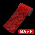 シースルーローズ レッド 巾15cm Mカット
