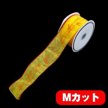 プルシュリンク オレンジ 巾6cm Mカット