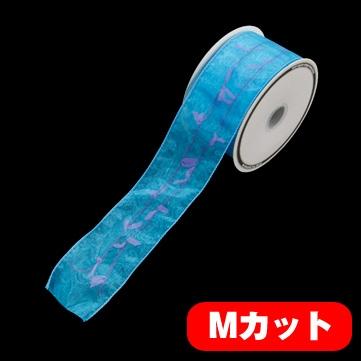 プルシュリンク ブルー 巾6cm Mカット