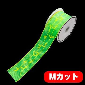プルシュリンク ライムグリーン 巾6cm Mカット