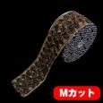 マウントローズ ブラウン 巾10cm Mカット