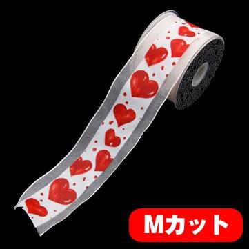 ランダムハート アイボリー 巾6cm Mカット