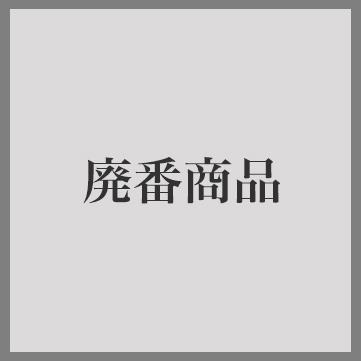 vol.14からの廃番商品
